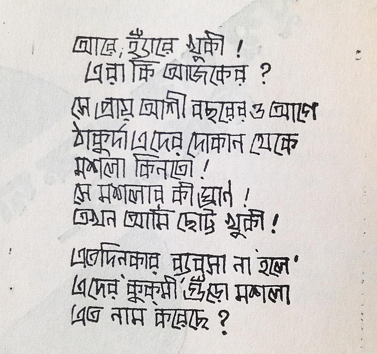 Bengali lettering calligraphy handwriting