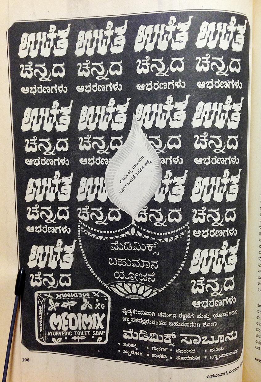 Kannada type ad