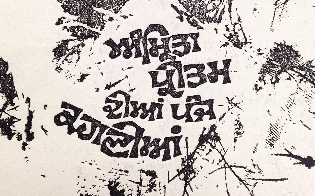 Gurmukhi lettering Nagamani Punjabi