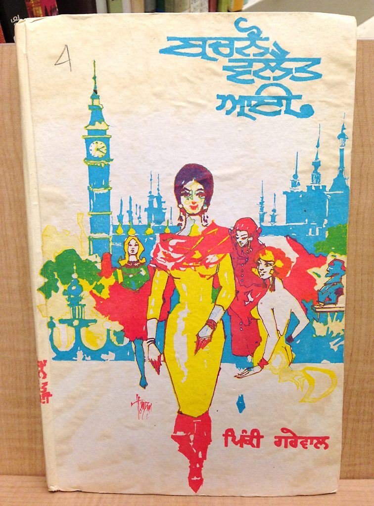 Gurmukhi book cover retro