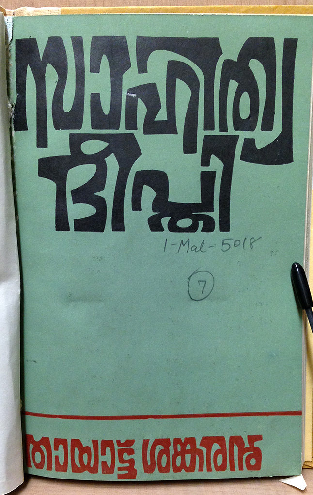 Malayalam book cover lettering