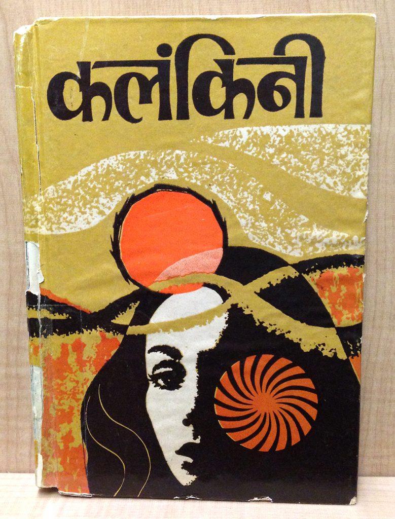 Kalamkini Devanagari Lettering Hindi design