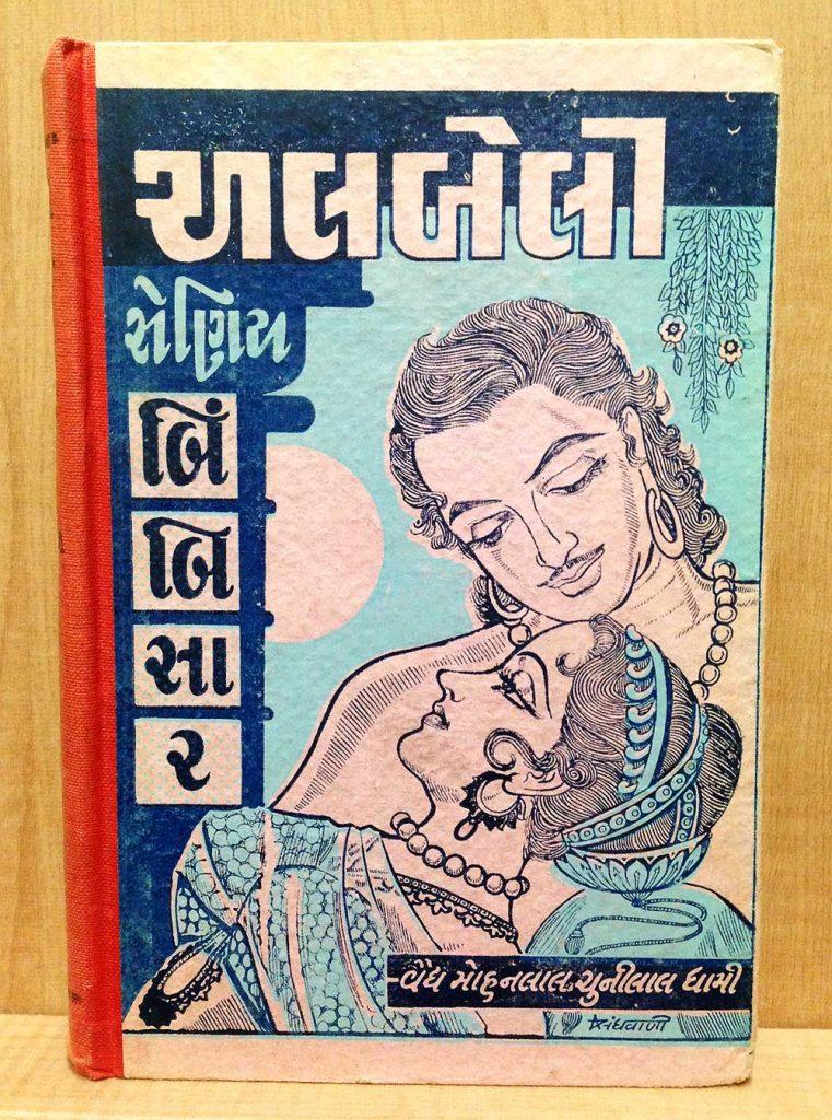 Gujarati lettering graphics India